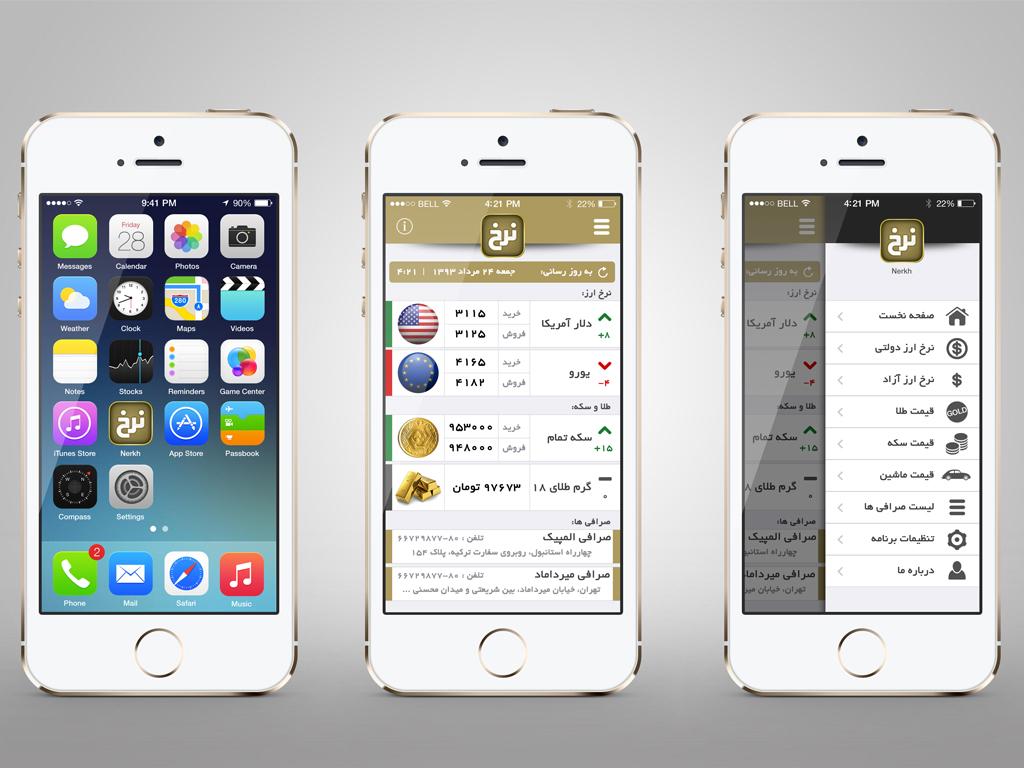 طراحی رابط کاربری اپلیکیشن نرخ