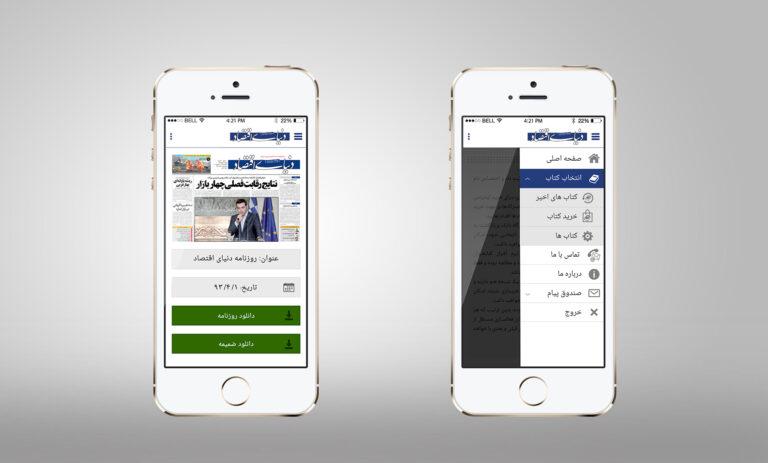 طراحی اپلیکیشن روزنامه دنیای اقتصاد