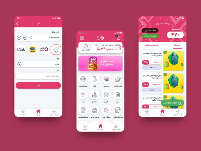 طراحی اپلیکیشن پرداخت موبایلی